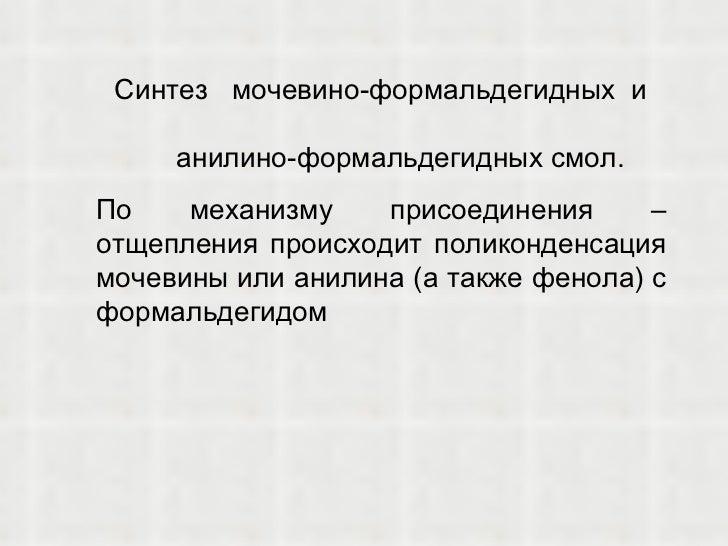 фенола) с формальдегидом
