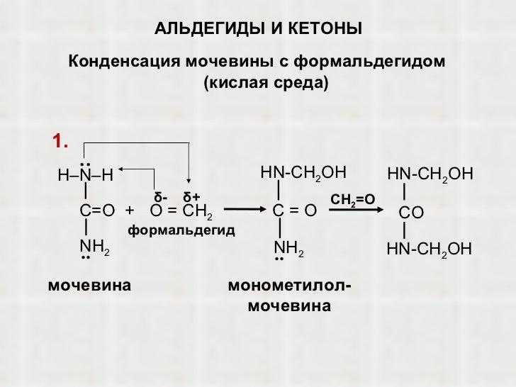 с формальдегидом (кислая