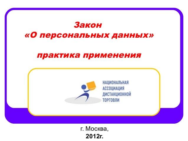 """eRetailForum 2012: Михаил Яценко. Закон """"О персональных данных"""" практика применения"""