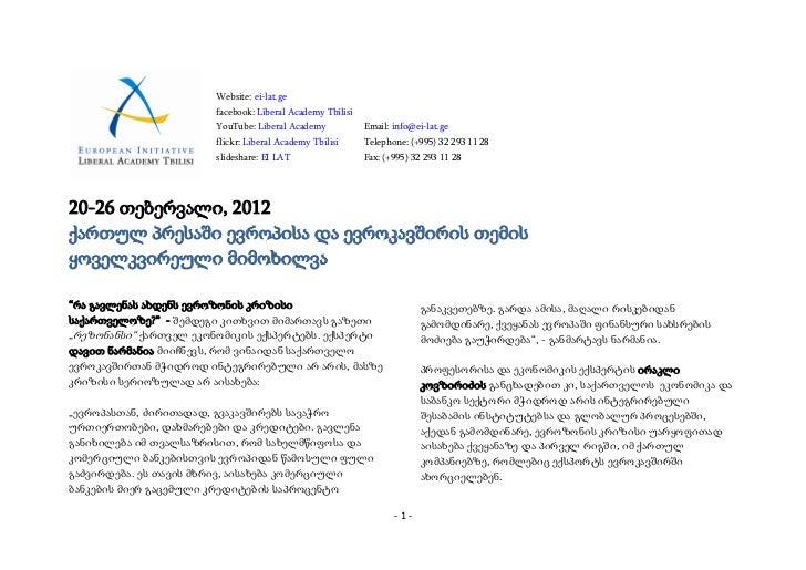 20-26 თებერვალი, 2012