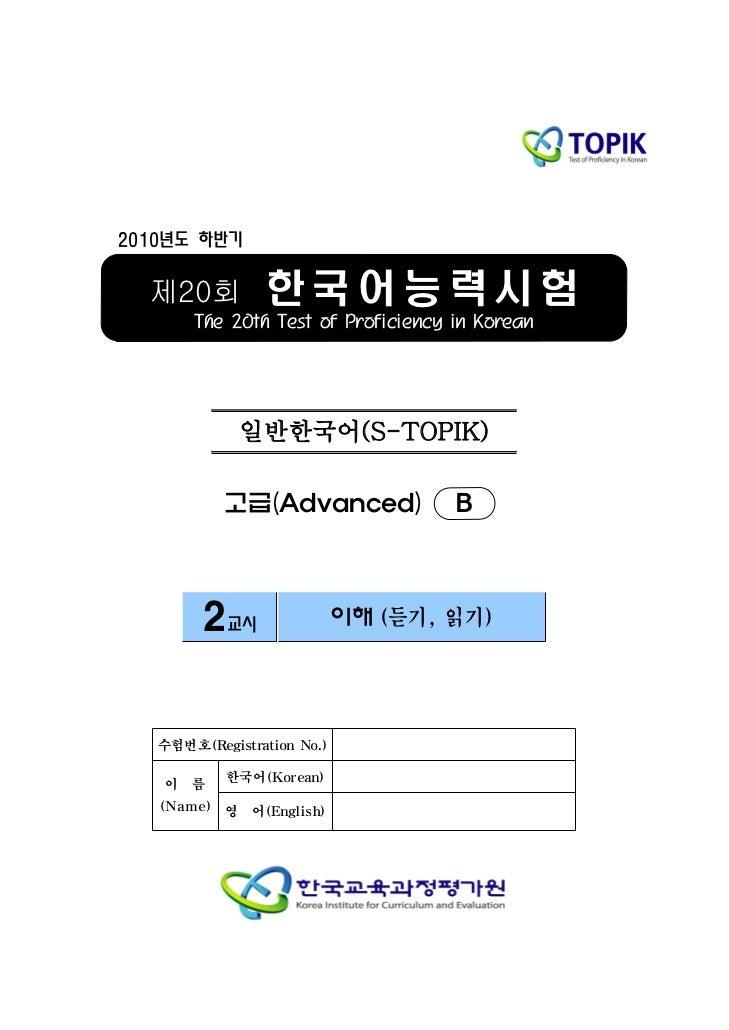 2010년도 하반기  제20회          한국어능력시험       The 20th Test of Proficiency in Korean              일반한국어(S-TOPIK)        2교시     ...
