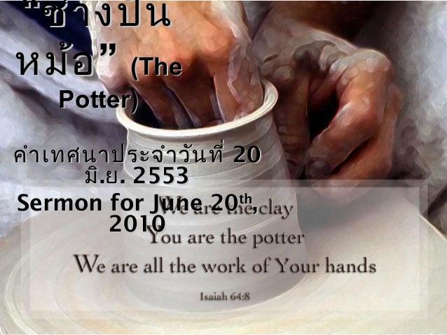 """""""""""ช่างปั้นช่างปั้น """"หม้อ""""หม้อ ((TheThe Potter)Potter) คำาเทศนาประจำาวันที่คำาเทศนาประจำาวันที่ 2020 มิมิ..ยย. 2553. 2553 S..."""