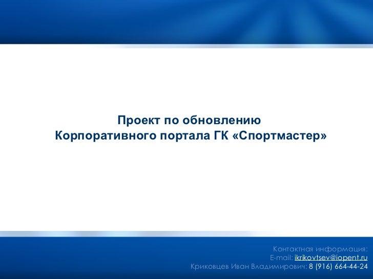 Контактная информация: E-mail :   [email_address] Криковцев Иван Владимирович:  8 (916) 664-44-24 Проект по обновлению  Ко...