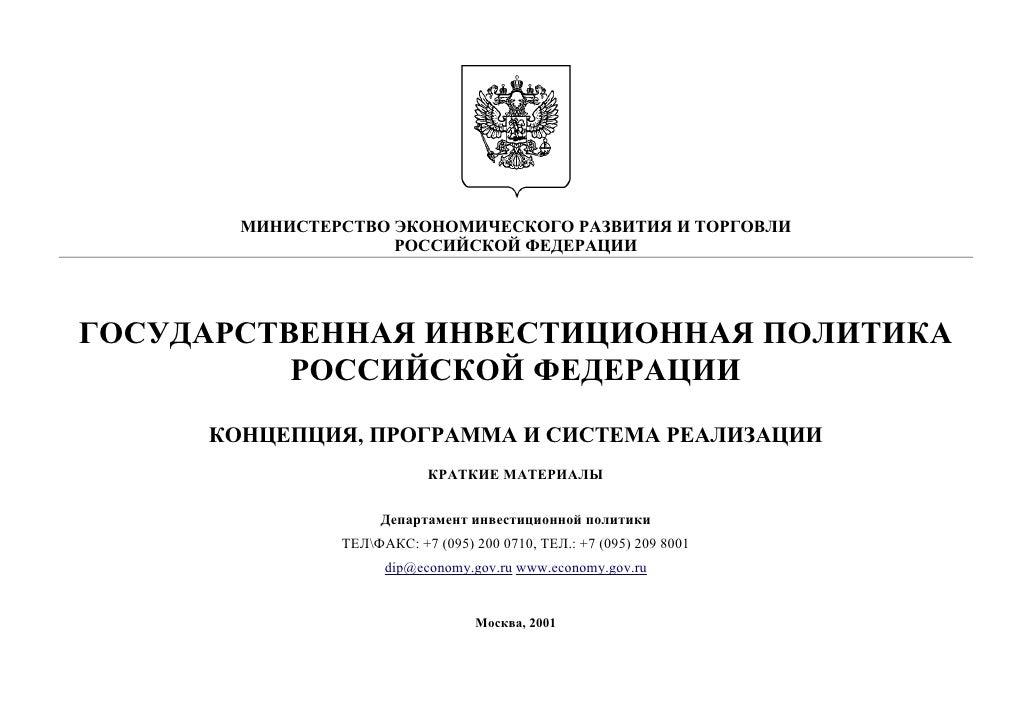 Динамика курса валют в россии