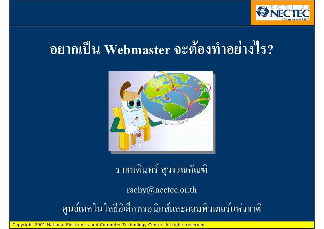 อยากเปน Webmaster จะตองทําอยางไร?                                        ราชบดินทร สุวรรณคัณฑิ                        ...