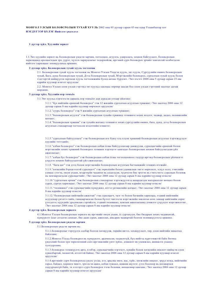 МОНГОЛ УЛСЫН БОЛОВСРОЛЫН ТУХАЙ ХУУЛЬ 2002 оны 05 дугаар сарын 03-ны өдөр Улаанбаатар хотНЭГДҮГЭЭР БҮЛЭГ Нийтлэг үндэслэл  ...