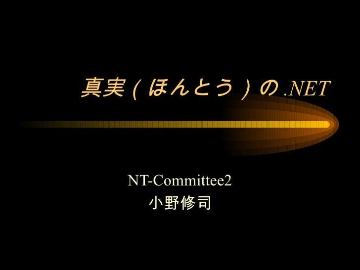 真実(ほんとう)の .NET  NT-Committee2    小野修司