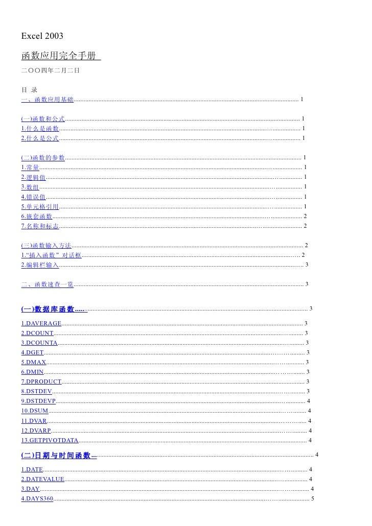 2003常用函数完全手册(完善版)