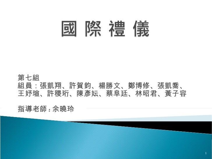第七組 組員:張凱翔、許賀鈞、楊勝文、鄭博修、張凱喬、 王妤瑄、許稷珩、陳彥妘、蔡阜廷、林昭君、黃子容 指導老師 : 余曉玲