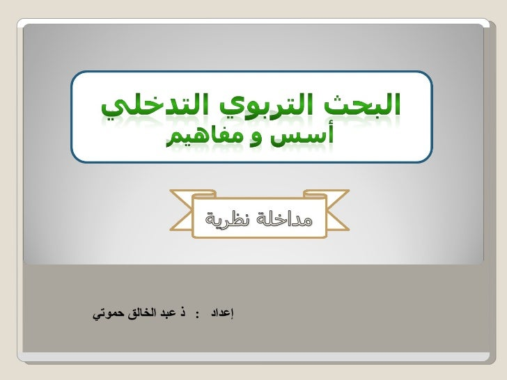 <ul><li>إعداد  :  ذ  عبد الخالق حموتي   </li></ul>