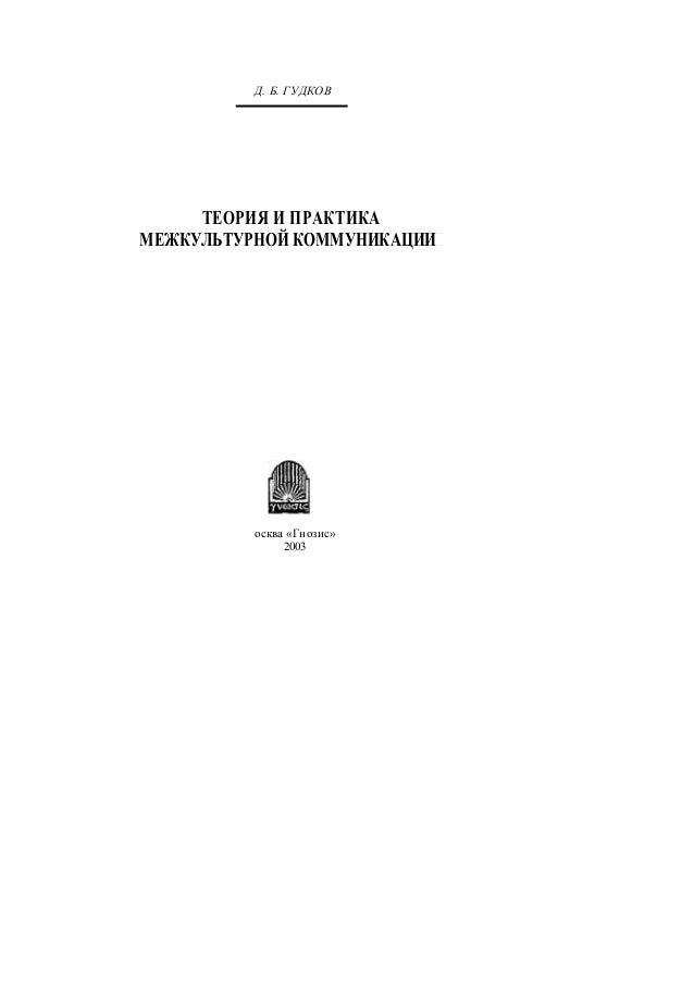 Д. Б. ГУДКОВТЕОРИЯ И ПРАКТИКАМЕЖКУЛЬТУРНОЙ КОММУНИКАЦИИосква «Гнозис»2003