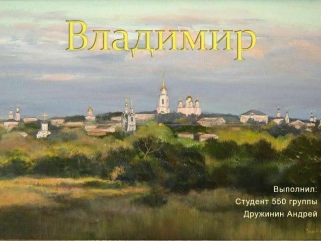 владимир 2003