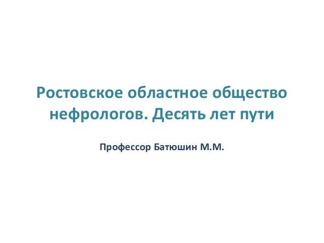 Ростовское областное общество нефрологов. Десять лет пути       Профессор Батюшин М.М.