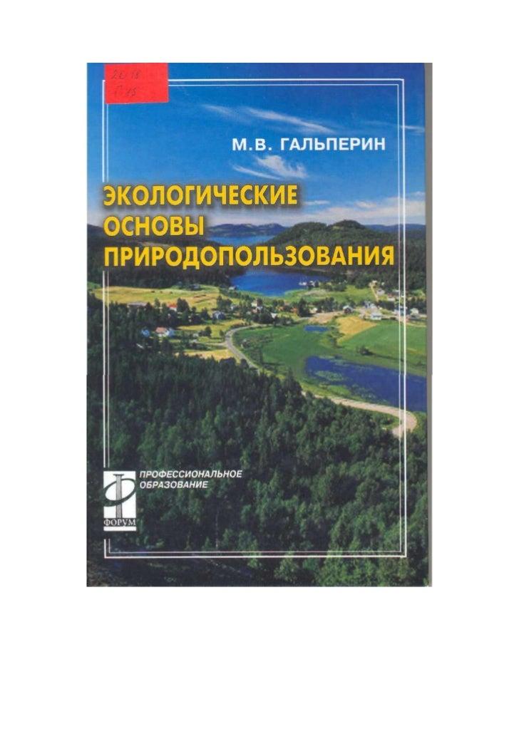 экологические основы природопользования гальперин м.в учебник_2003 -256с