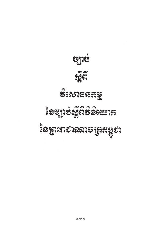 ច្បាប់ស្តីពីវិសោធនកម្មនៃច្បាប់ស្តីពីវិនិយោគនៃព្រះរាជាណាចក្រកម្ពុជា 2003(2)