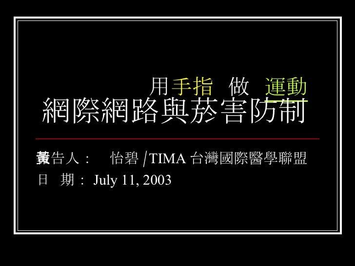 用 手指   做  運動 網際網路與菸害防制 報告人:黃怡碧 / TIMA 台灣國際醫學聯盟 日  期: July 11, 2003