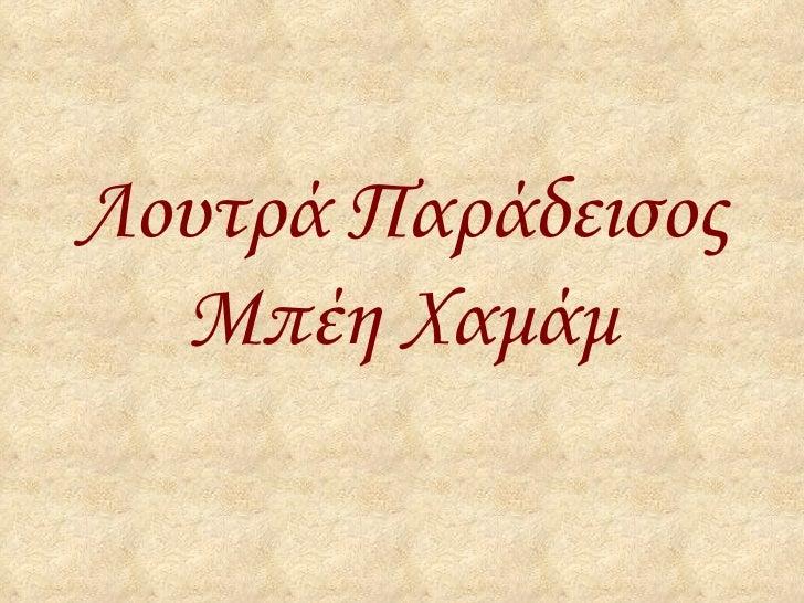 ΜΝΗΜΕΙΑ ΘΕΣΣΑΛΟΝΙΚΗΣ-ΛΟΥΤΡΑ ΜΠΕΗ ΧΑΜΑΜ