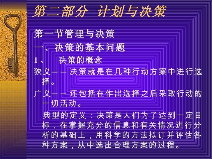 第二部分 计划与决策 <ul><li>第一节管理与决策 </li></ul><ul><li>一、决策的基本问题 </li></ul><ul><li>1 、  决策的概念 </li></ul><ul><li>狭义── 决策就是在几种行动方案中进行...