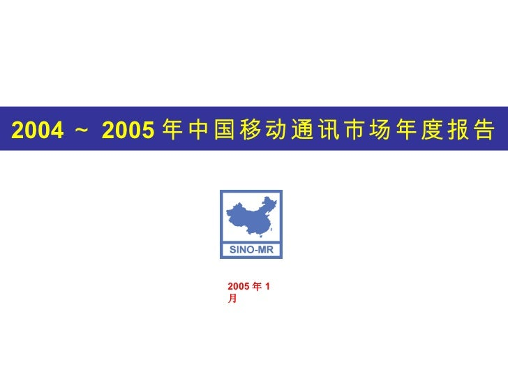 2004~2005年中国移动通讯市场年度报告