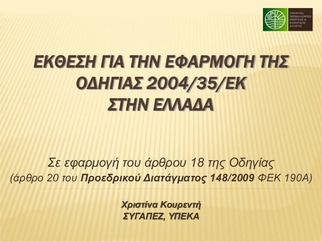 ΕΚΘΕΣΗ ΓΙΑ ΤΗΝ ΕΦΑΡΜΟΓΗ ΤΗΣ ΟΔΗΓΙΑΣ 2004/35/ΕΚ ΣΤΗΝ ΕΛΛΑΔΑ Σε εφαρμογή του άρθρου 18 της Οδηγίας (άρθρο 20 του Προεδρικού ...