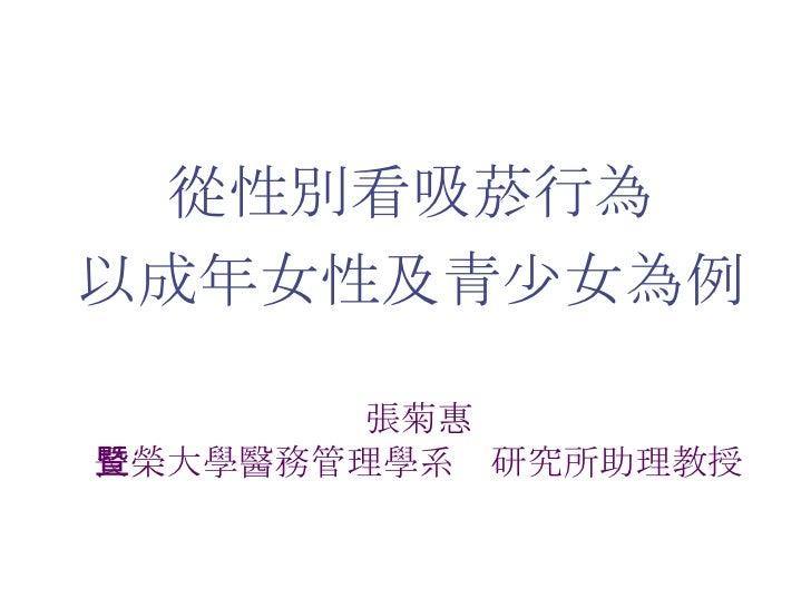 張菊惠 長榮大學醫務管理學系暨研究所助理教授 從性別看吸菸行為 以成年女性及青少女為例