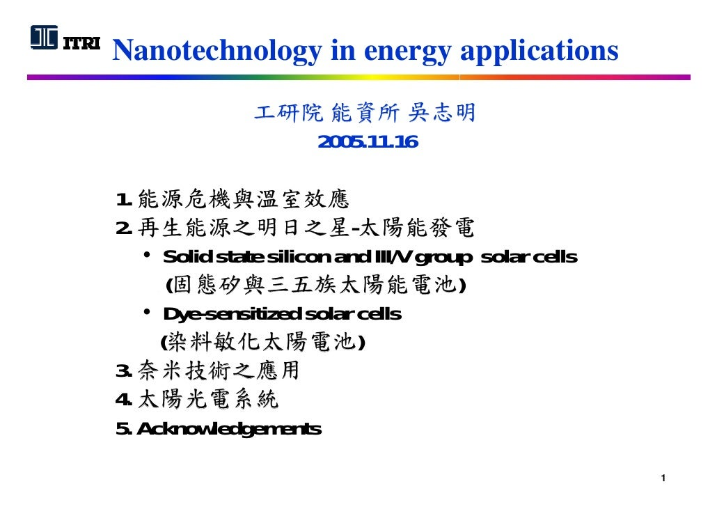 Nanotechnology in energy applications                        2005.11.16  1. 2.                         -    • Solid state ...