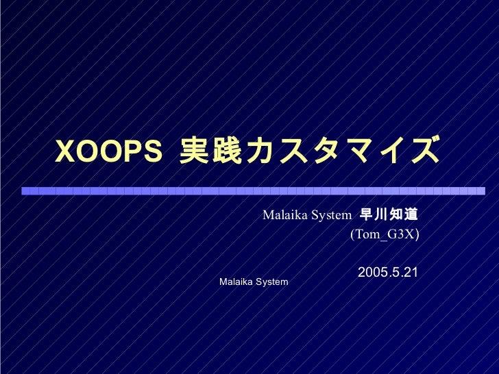 XOOPS  実践カスタマイズ Malaika System   早川知道 (Tom_G3X ) 2005.5.21