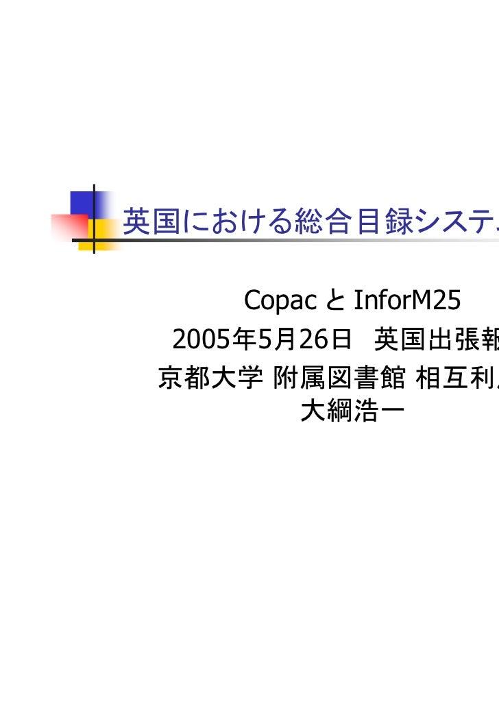 20050526 ku-librarians勉強会 #65:英国出張報告:英国における総合目録および図書館業務システムと電子情報資源管理・提供ローカルシステム