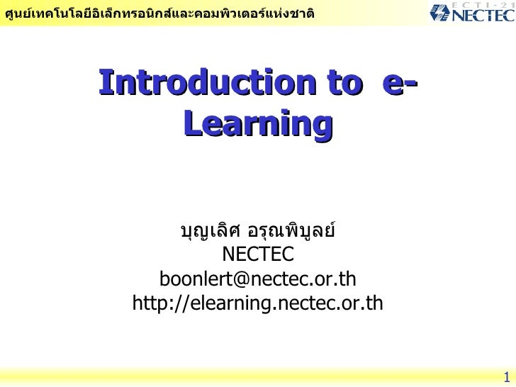Introduction to  e-Learning บุญเลิศ อรุณพิบูลย์ NECTEC [email_address] http://elearning.nectec.or.th