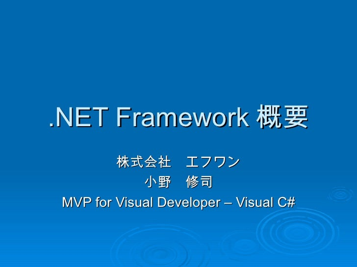 .NET Framework 概要        株式会社 エフワン            小野 修司MVP for Visual Developer – Visual C#