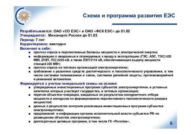 6 Разрабатывается: ОАО «СО