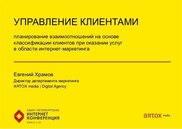 Управление клиентами спик_20052013