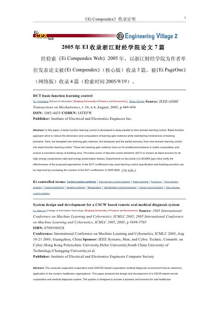 2005年EI收录浙江财经学院论文7篇