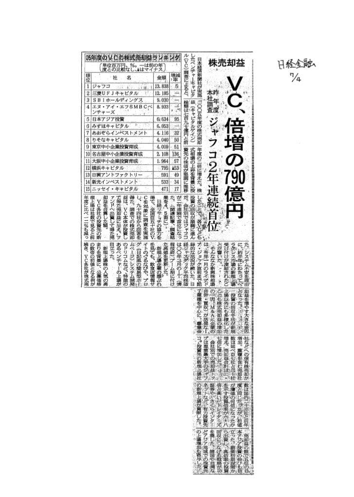 日経金融新聞2006.07.04 vc調査特集