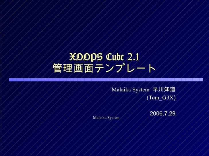 XOOPS Cube 2.1 管理画面テンプレート Malaika System   早川知道 (Tom_G3X ) 2006.7.29