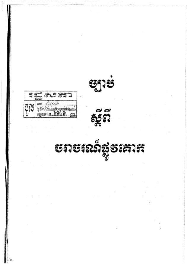 ច្បាប់ស្តីពីចរាចរណ៏ផ្លូវគោក 2006(1)