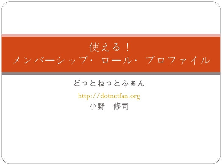 使える!メンバーシップ・ロール・プロファイル     どっとねっとふぁん      http://dotnetfan.org          小野 修司