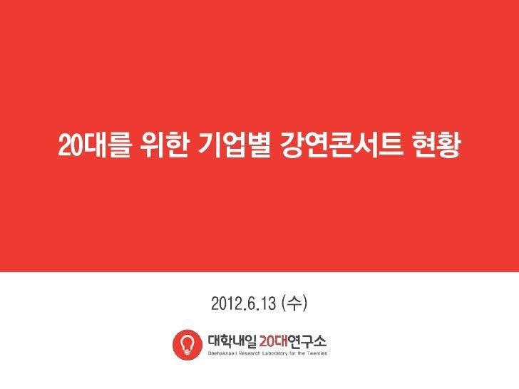 [20대연구소] 2012 상반기 대학생대상강연콘서트현황