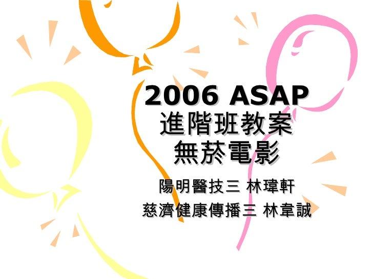 2006 ASAP 進階班教案 無菸電影 陽明醫技三 林瑋軒 慈濟健康傳播三 林韋誠