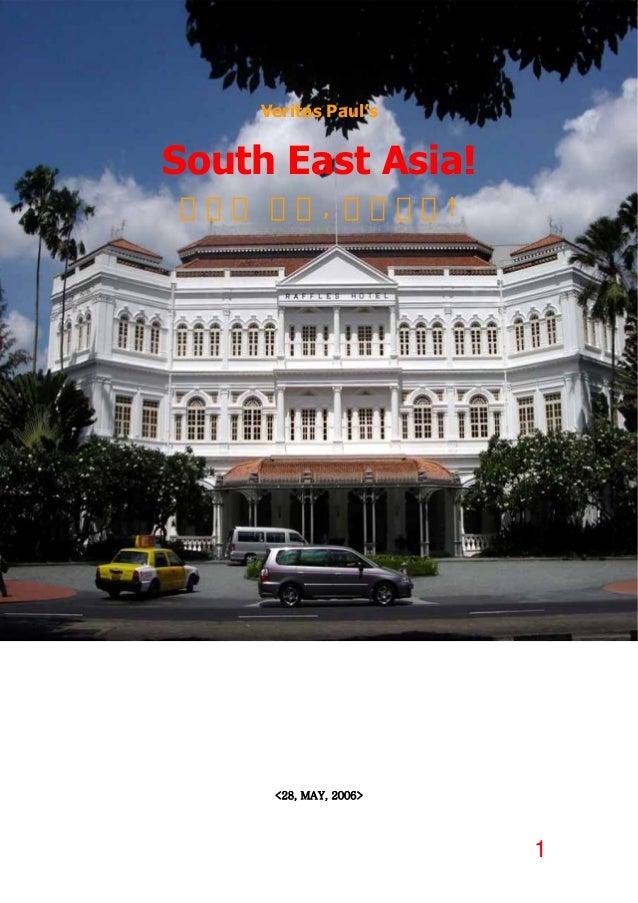 Veritas Paul'sSouth East Asia!새로운 투자, 싱가포르!                 Raffles Hotel, SINGAPORE      <28, MAY, 2006>                 ...