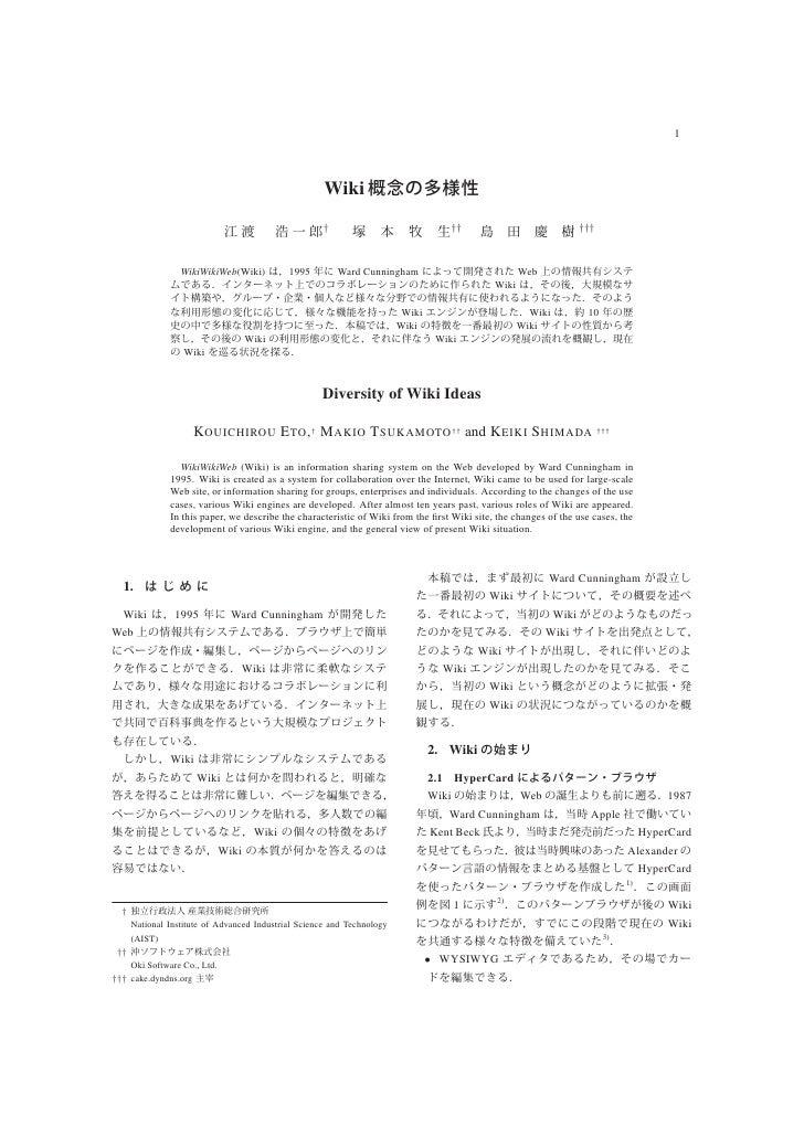 Wiki概念の多様性