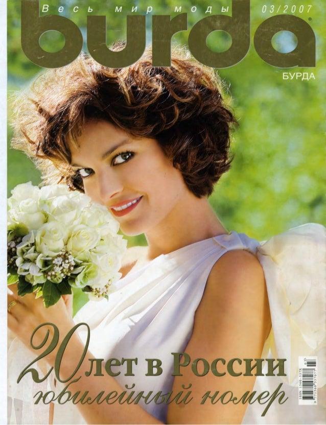 Бурда Журнал 2007