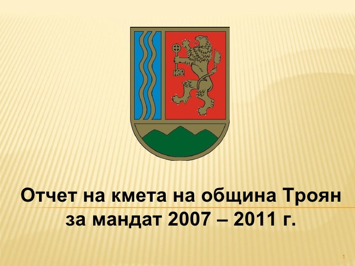 Презентация към отчет на кмета на Община Троян за мандат 2007 - 2011 г.