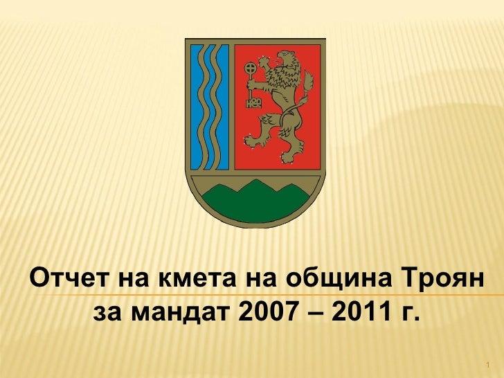 Отчет на кмета на община Троян за мандат 2007 – 2011 г.