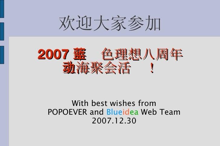 2007蓝色理想八周年上海聚会曁 Http