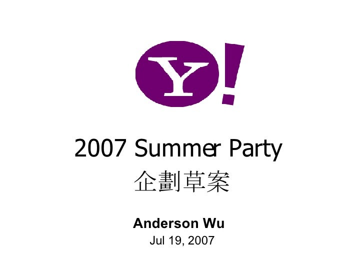 2007 Summer Party  企劃草案 Anderson Wu Jul 19, 2007