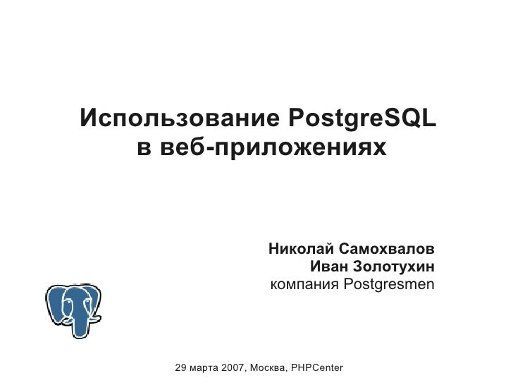 20070329 Phpconf2007 Training