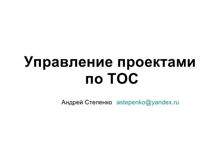 Управление проектами  по ТОС [email_address] Андрей Степенко