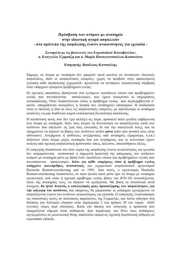 20070417 Petition Paper Greek