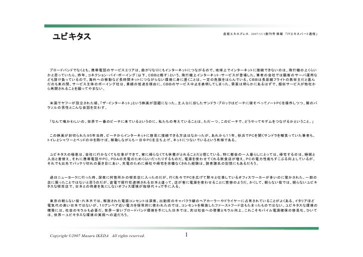 Masaru IKEDA's Articles to the Sankei Shimbun (2006-2007)